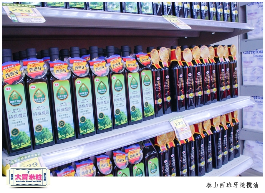 泰山西班牙橄欖油推薦@橄欖油料理@大胃米粒0034.jpg