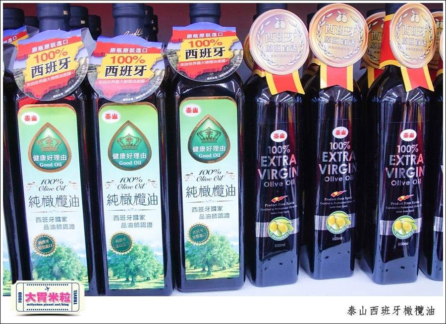 泰山西班牙橄欖油推薦@橄欖油料理@大胃米粒0035.jpg