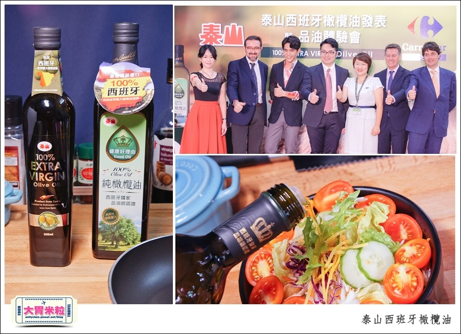 泰山西班牙橄欖油推薦@橄欖油料理@大胃米粒0051.jpg