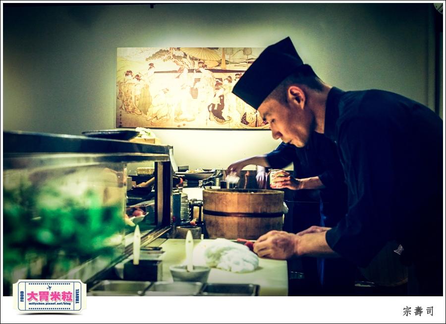 台北無菜單日式料理推薦-宗壽司-延吉街美食@大胃米粒0031.jpg