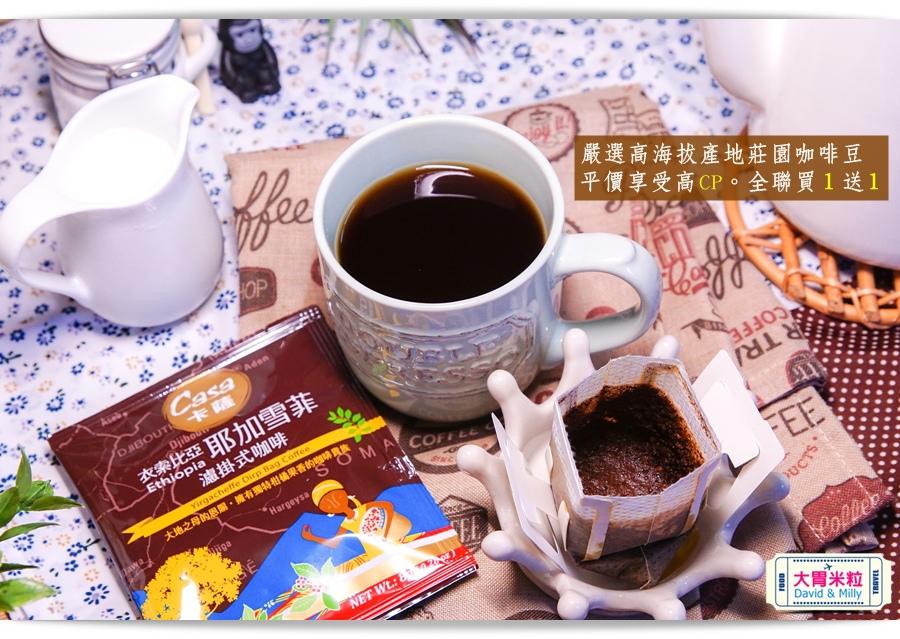 CASA卡薩濾掛式咖啡推薦-耶加雪菲咖啡@大胃米粒0022.jpg