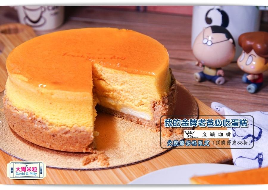 父親節蛋糕推薦-金礦咖啡2016父親節蛋糕限定預購優惠@大胃米粒0023.jpg