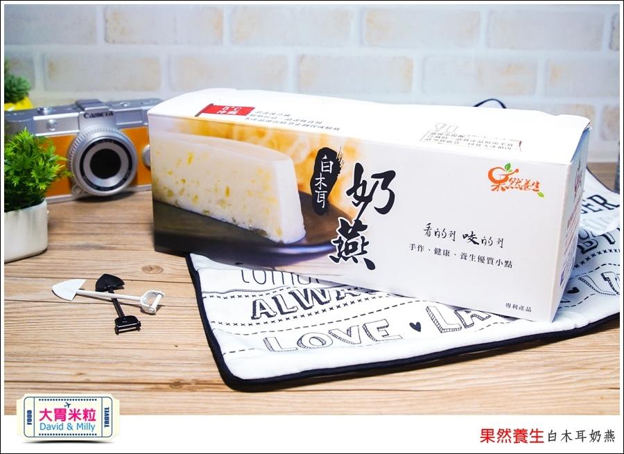 白木耳甜點推薦-果然養生白木耳奶燕@大胃米粒0001.jpg