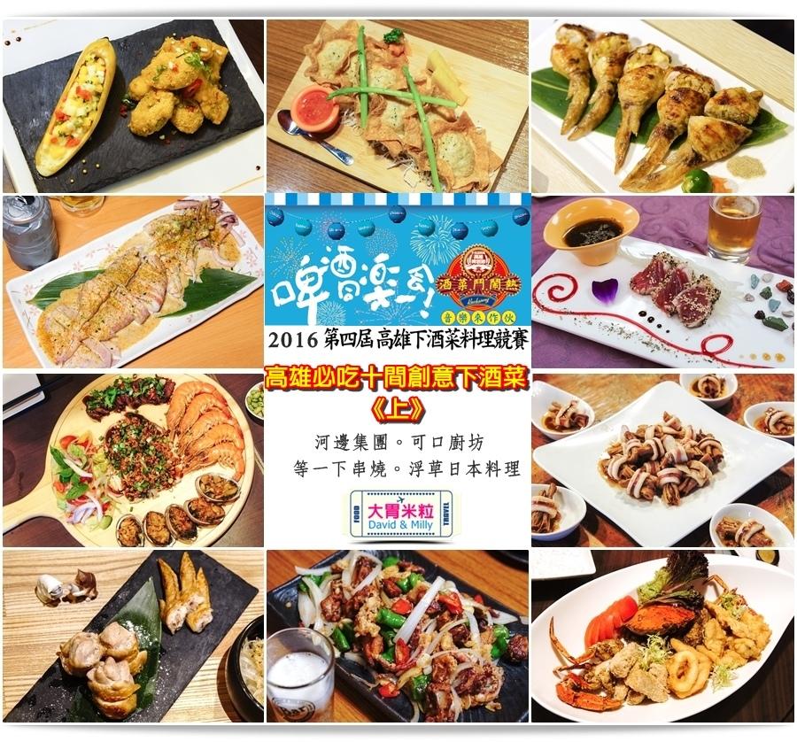 2016第4屆高雄啤酒節下酒菜料理競賽1@大胃米粒0070.jpg