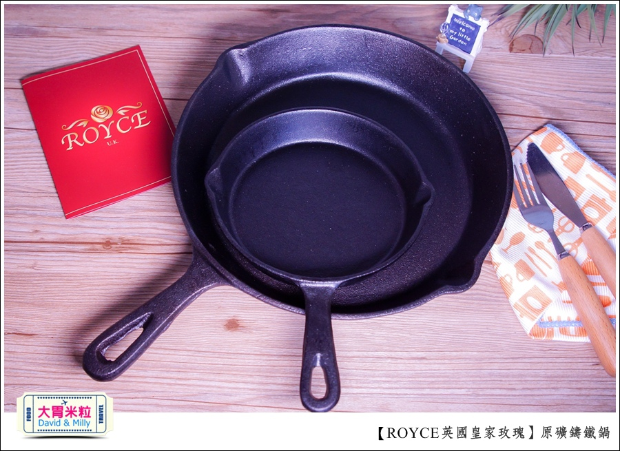 鑄鐵鍋開箱推薦@ROYCE英國皇家玫瑰原礦鑄鐵鍋組@大胃米粒0002.jpg