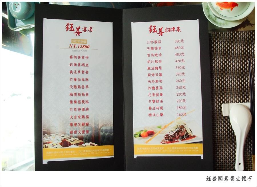 高雄美術館素食餐廳推薦@鈺善閣素養生懷石(高雄店@大胃米粒0016.jpg