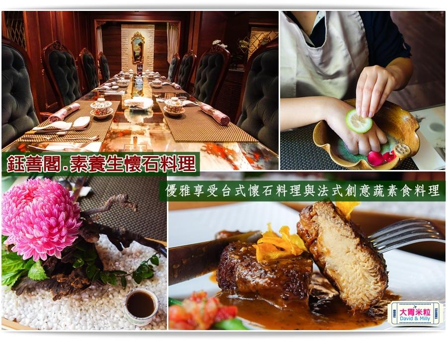 高雄美術館素食餐廳推薦@鈺善閣素養生懷石(高雄店@大胃米粒0071.jpg