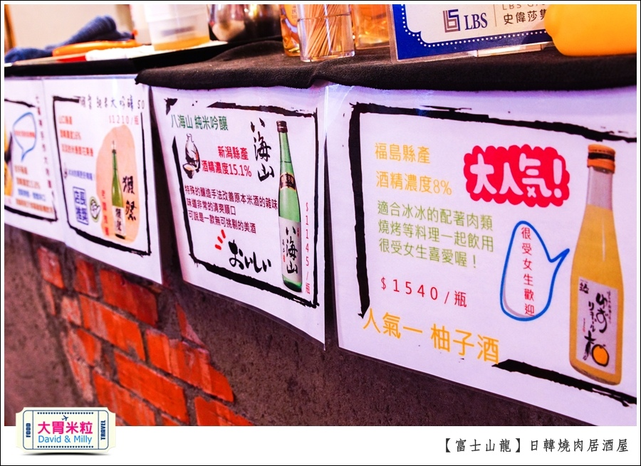 高雄日韓燒肉居酒屋推薦@富士山龍高雄店@大胃米粒0021.jpg