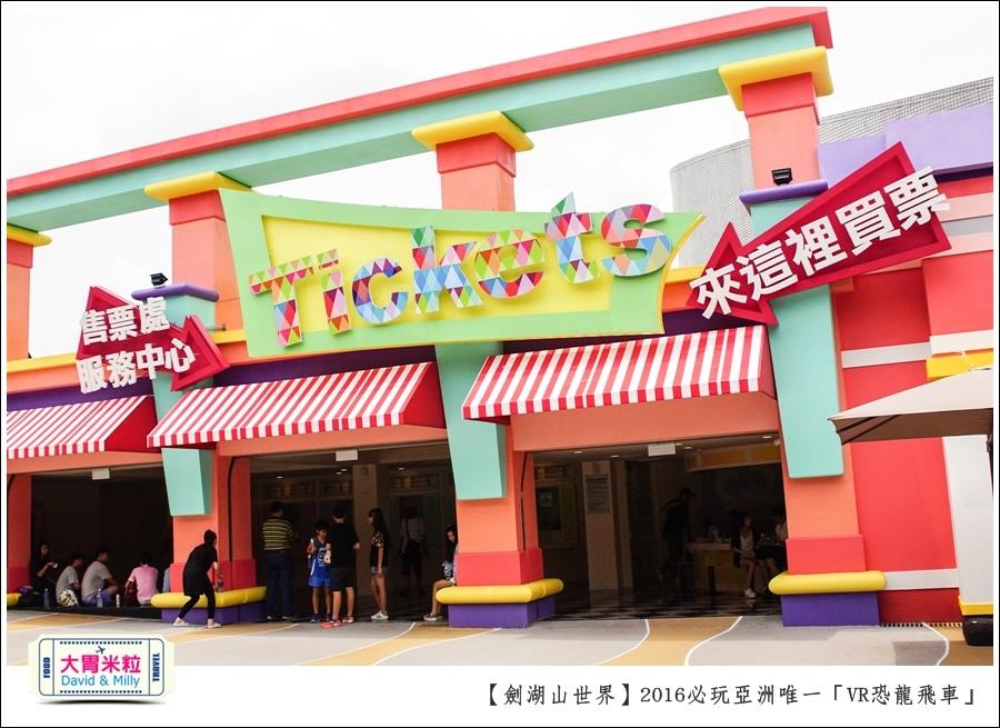 2016年暑假必玩景點@劍湖山世界主題樂園VR恐龍飛車@大胃米粒0004.jpg