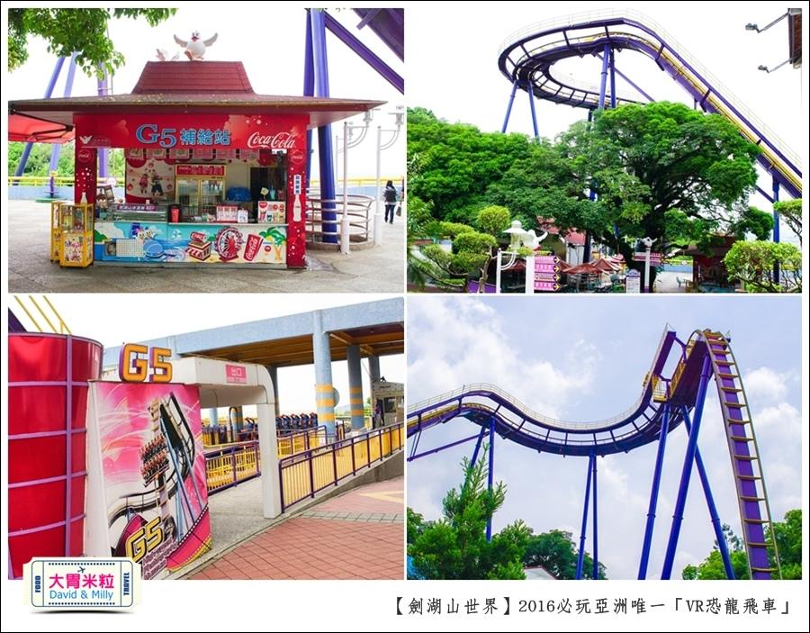 2016年暑假必玩景點@劍湖山世界主題樂園VR恐龍飛車@大胃米粒0008.jpg