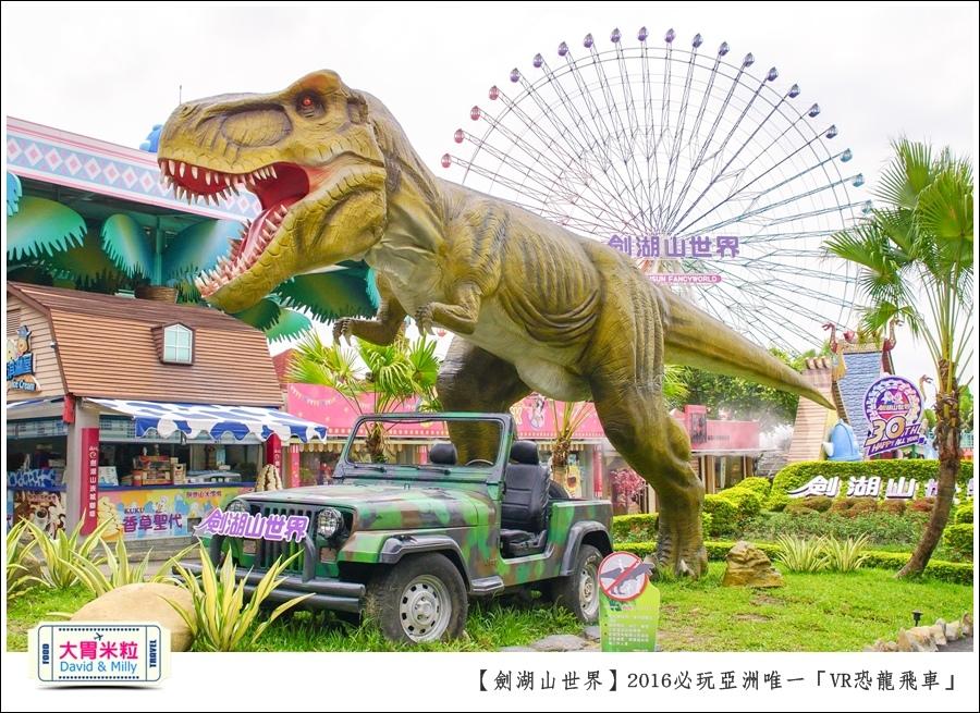 2016年暑假必玩景點@劍湖山世界主題樂園VR恐龍飛車@大胃米粒0019.jpg
