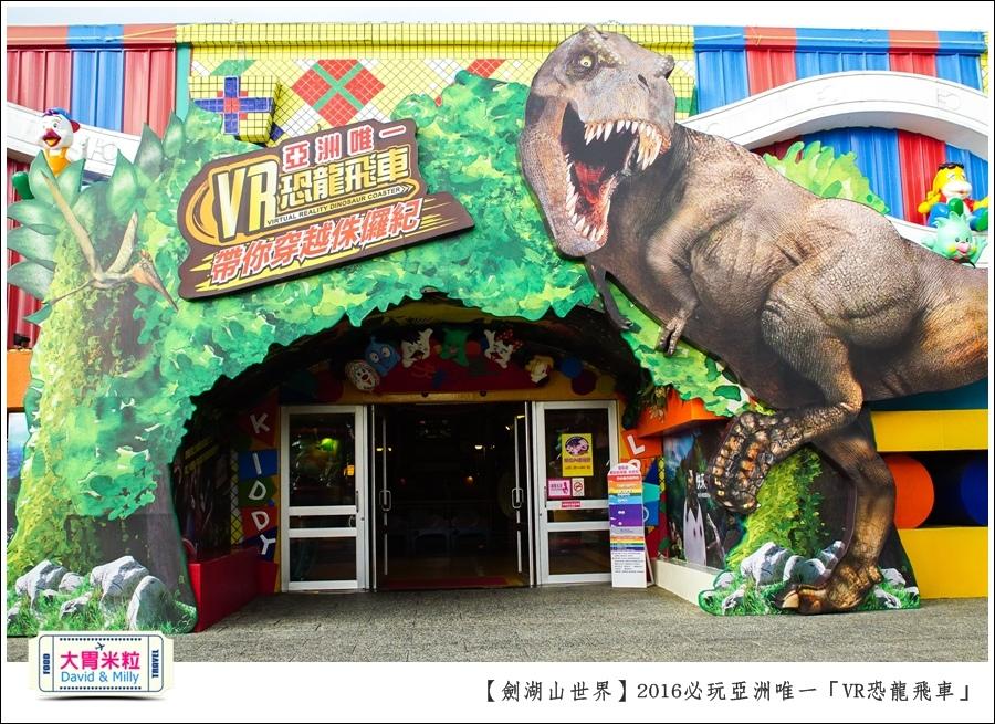 2016年暑假必玩景點@劍湖山世界主題樂園VR恐龍飛車@大胃米粒0022.jpg
