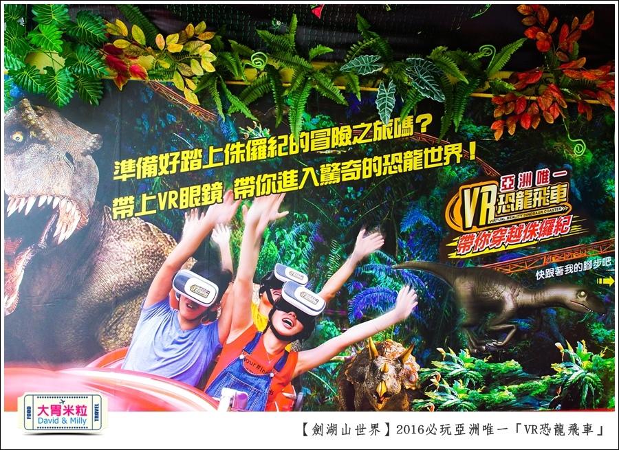 2016年暑假必玩景點@劍湖山世界主題樂園VR恐龍飛車@大胃米粒0023.jpg
