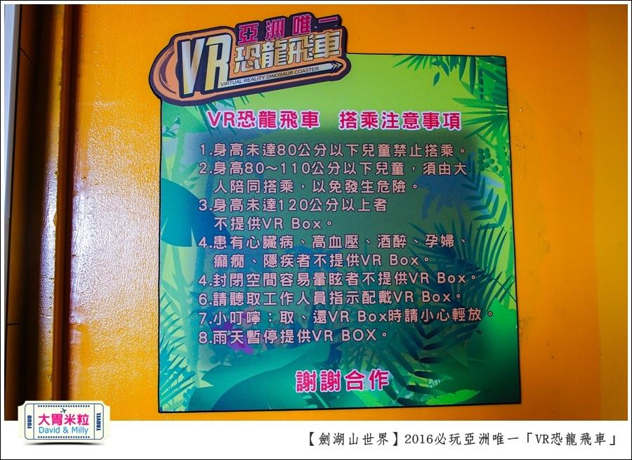 2016年暑假必玩景點@劍湖山世界主題樂園VR恐龍飛車@大胃米粒0024.jpg