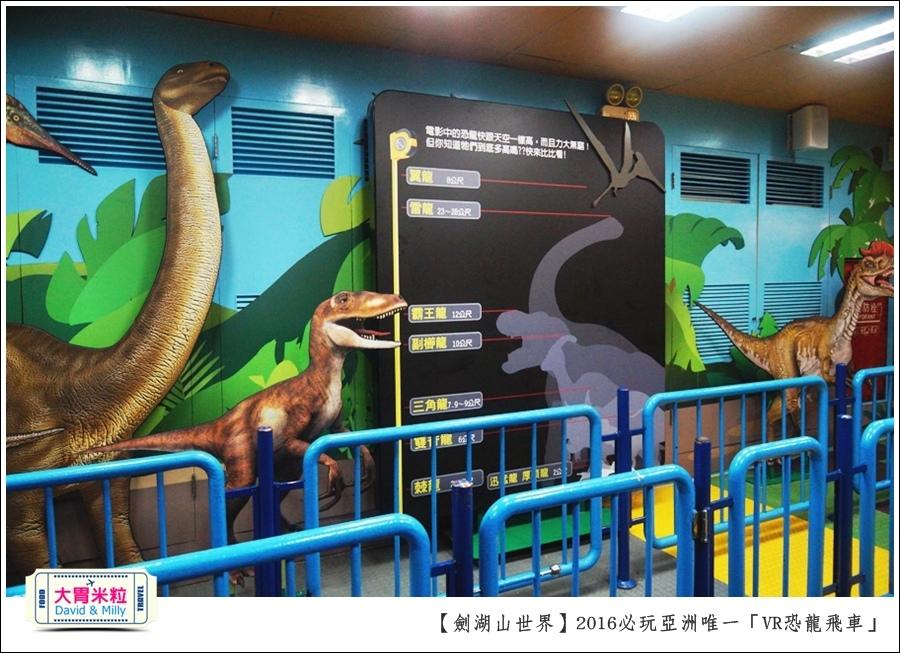 2016年暑假必玩景點@劍湖山世界主題樂園VR恐龍飛車@大胃米粒0026.JPG