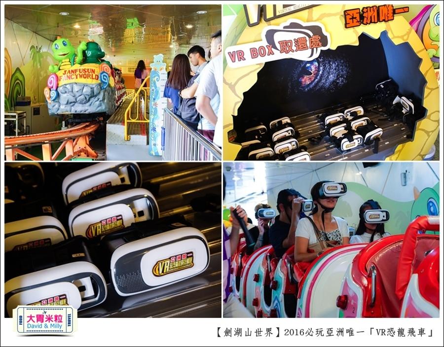 2016年暑假必玩景點@劍湖山世界主題樂園VR恐龍飛車@大胃米粒0031.jpg