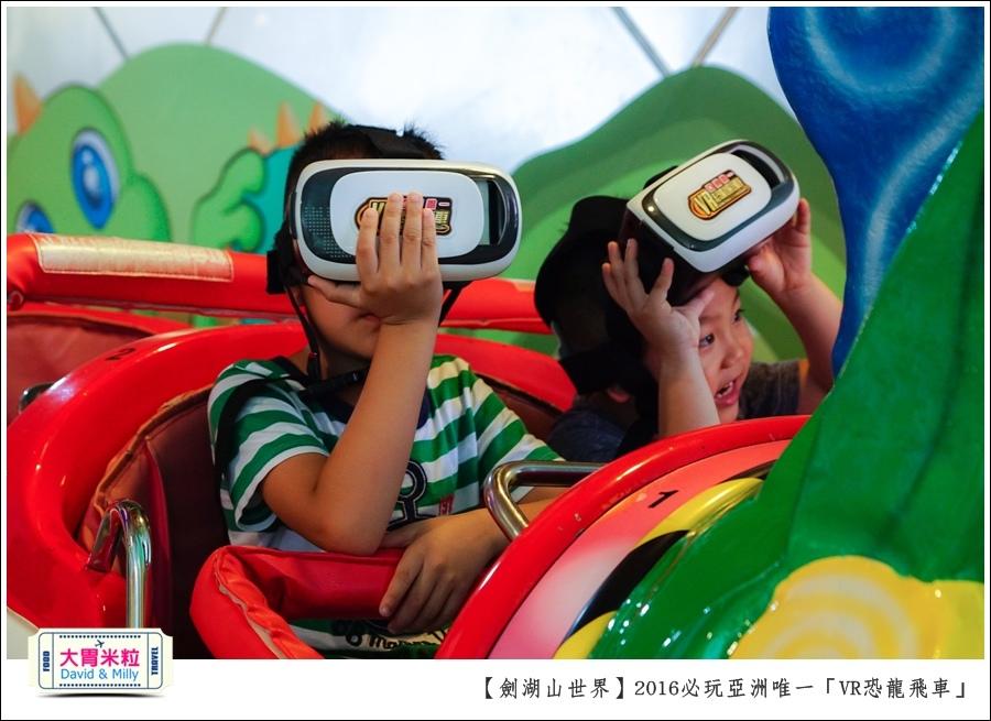 2016年暑假必玩景點@劍湖山世界主題樂園VR恐龍飛車@大胃米粒0032.jpg