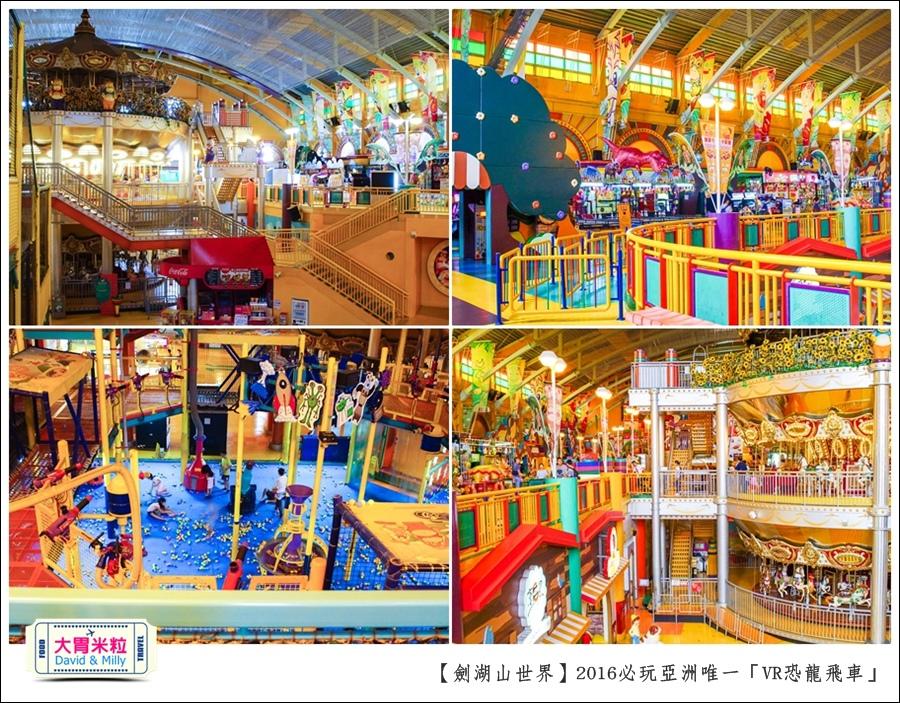 2016年暑假必玩景點@劍湖山世界主題樂園VR恐龍飛車@大胃米粒0039.jpg