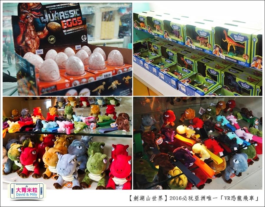 2016年暑假必玩景點@劍湖山世界主題樂園VR恐龍飛車@大胃米粒0044.jpg
