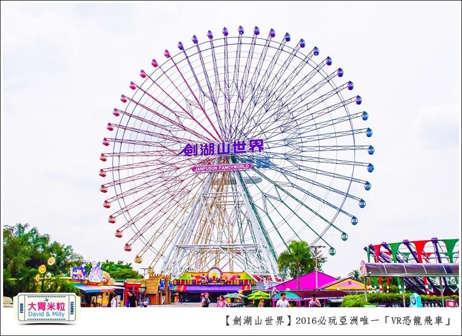 2016年暑假必玩景點@劍湖山世界主題樂園VR恐龍飛車@大胃米粒0055.jpg