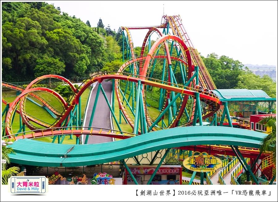 2016年暑假必玩景點@劍湖山世界主題樂園VR恐龍飛車@大胃米粒0057.jpg