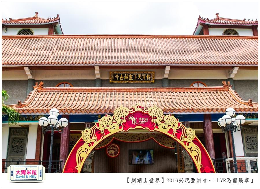 2016年暑假必玩景點@劍湖山世界主題樂園VR恐龍飛車@大胃米粒0078.jpg