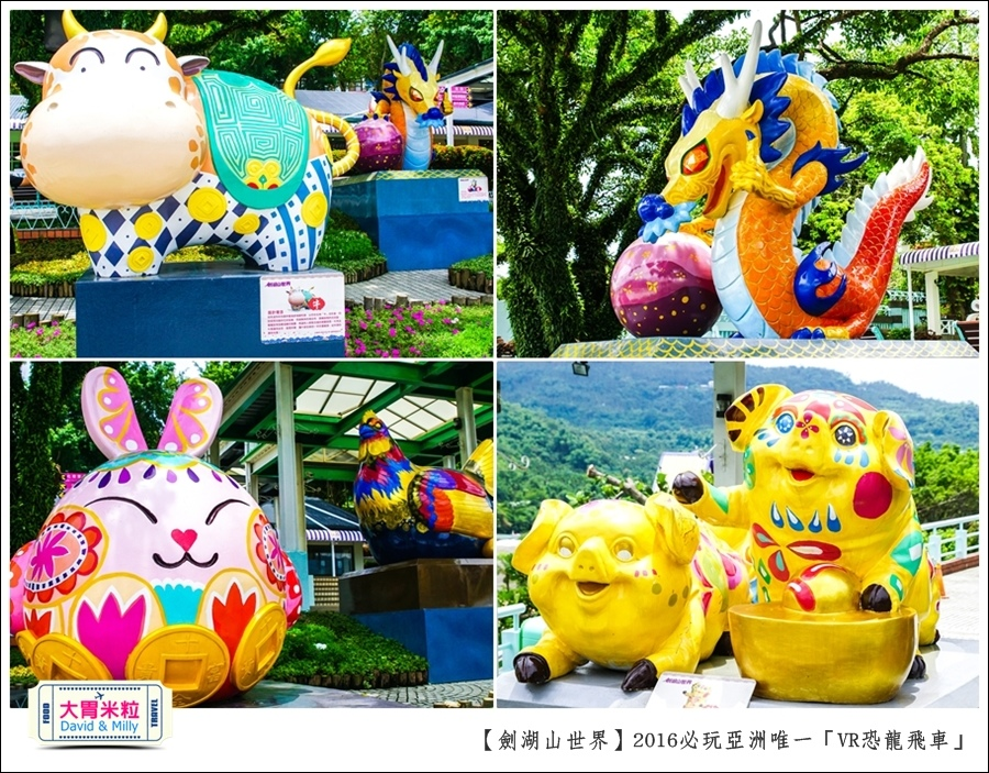 2016年暑假必玩景點@劍湖山世界主題樂園VR恐龍飛車@大胃米粒0091.jpg