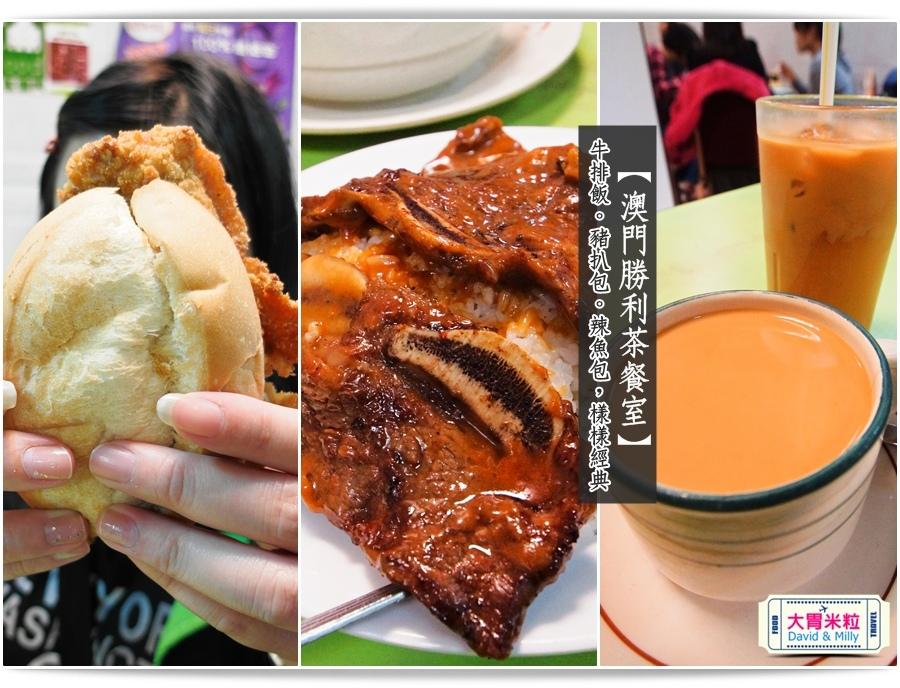 2016澳門必吃美食推薦@澳門勝利茶餐廳@大胃米粒0039.jpg