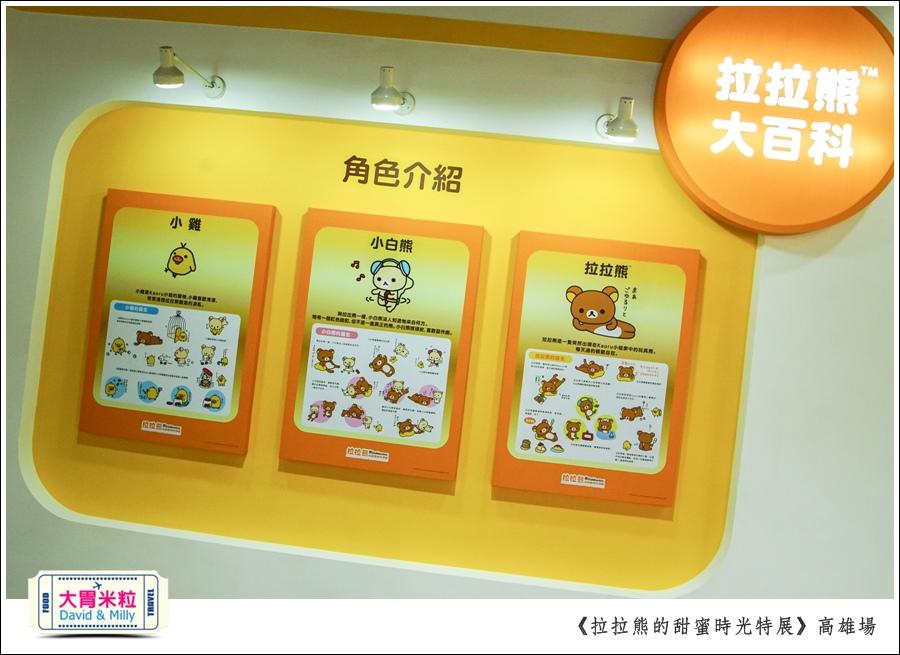 2016高雄展覽推薦@拉拉熊的甜蜜時光特展高雄場@大胃米粒0012.jpg