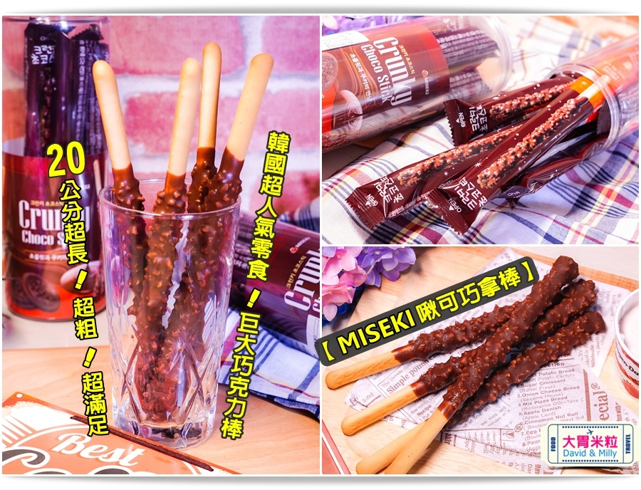 2016韓國餅乾零食推薦@MISEKI啾可巧拿棒@大胃米粒0022.jpg