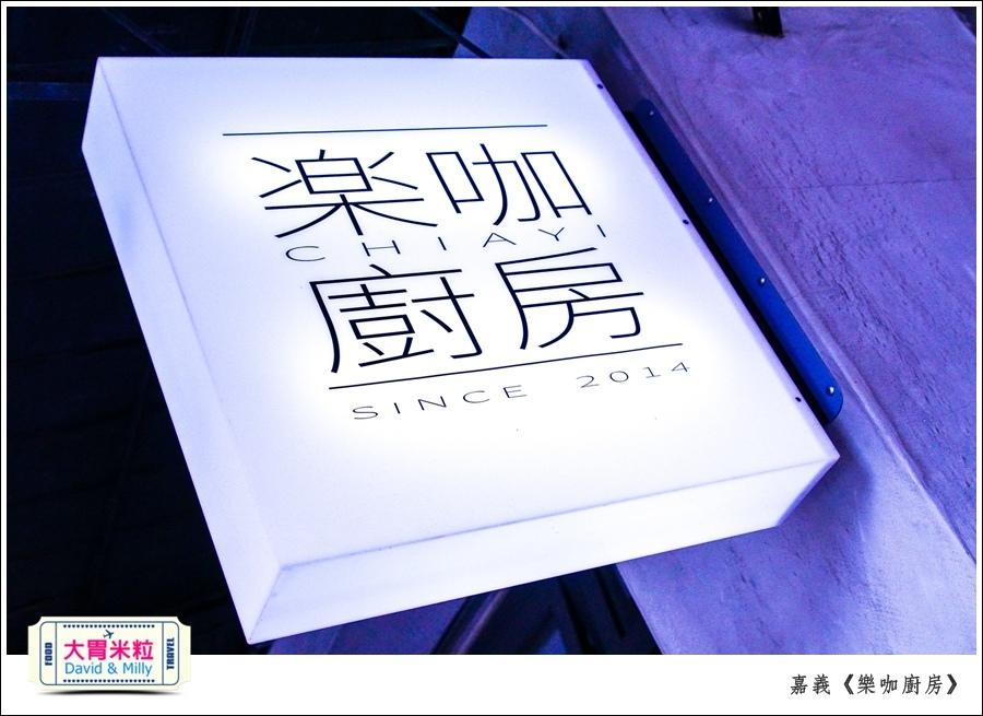 嘉義平價早午餐推薦@樂咖廚房@大胃米粒0003.jpg