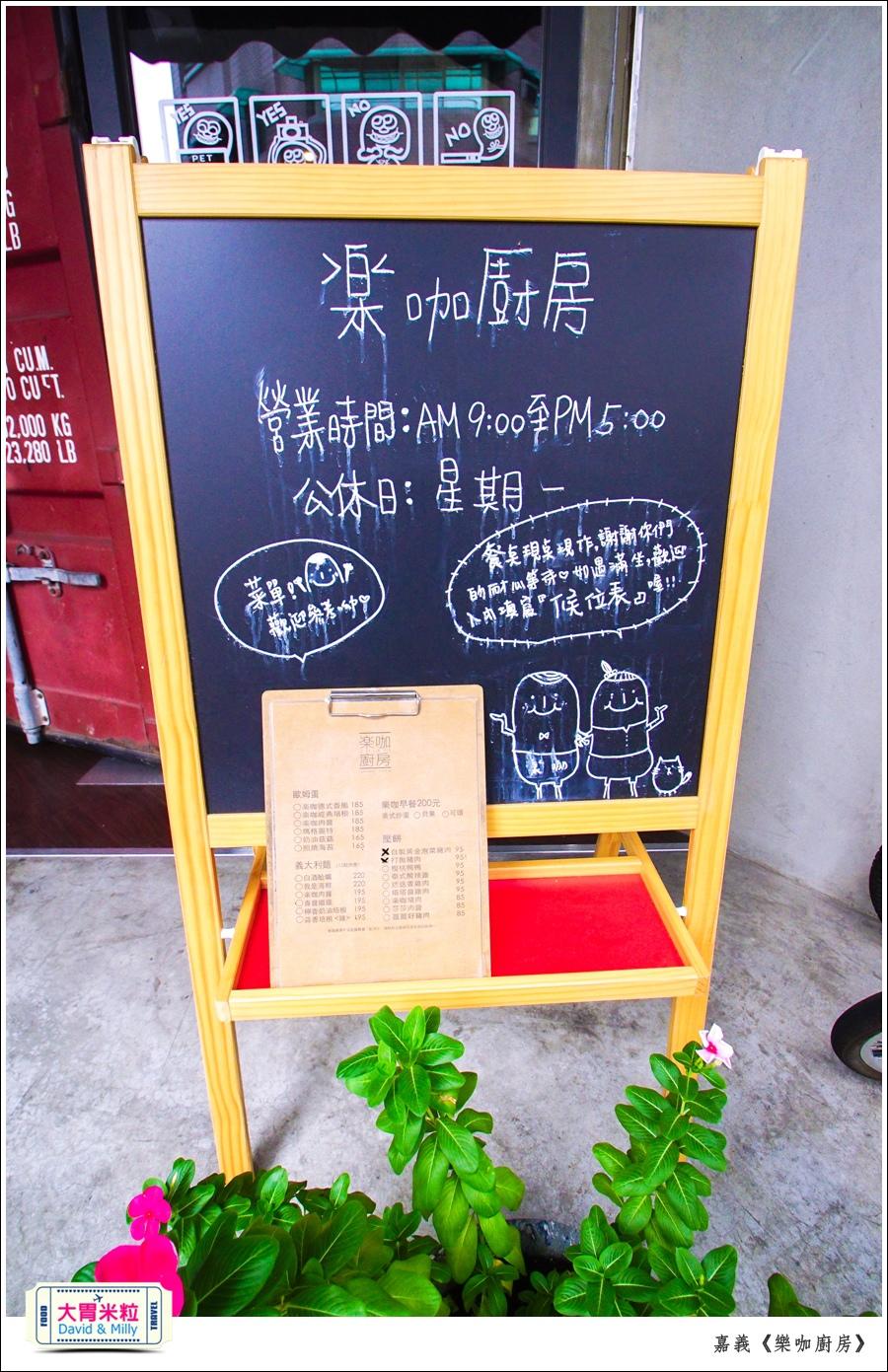 嘉義平價早午餐推薦@樂咖廚房@大胃米粒0006.jpg