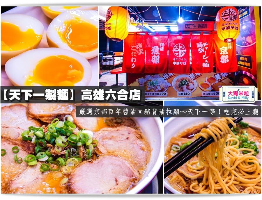 高雄日式拉麵推薦@天下一製麵京都醬油拉麵@大胃米粒0047.jpg