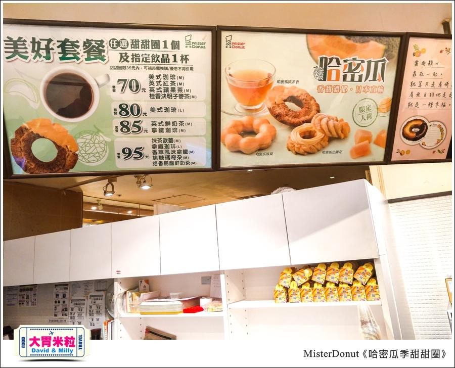 高雄甜甜圈推薦@MisterDonut統一多拿滋-哈密瓜季甜甜圈@大胃米粒001.jpg