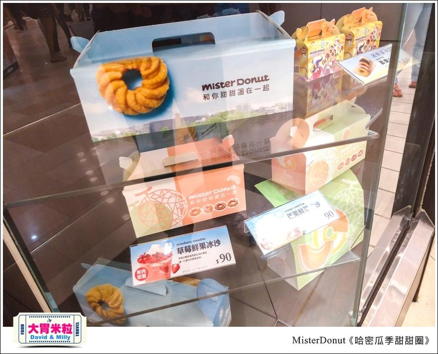 高雄甜甜圈推薦@MisterDonut統一多拿滋-哈密瓜季甜甜圈@大胃米粒007.jpg