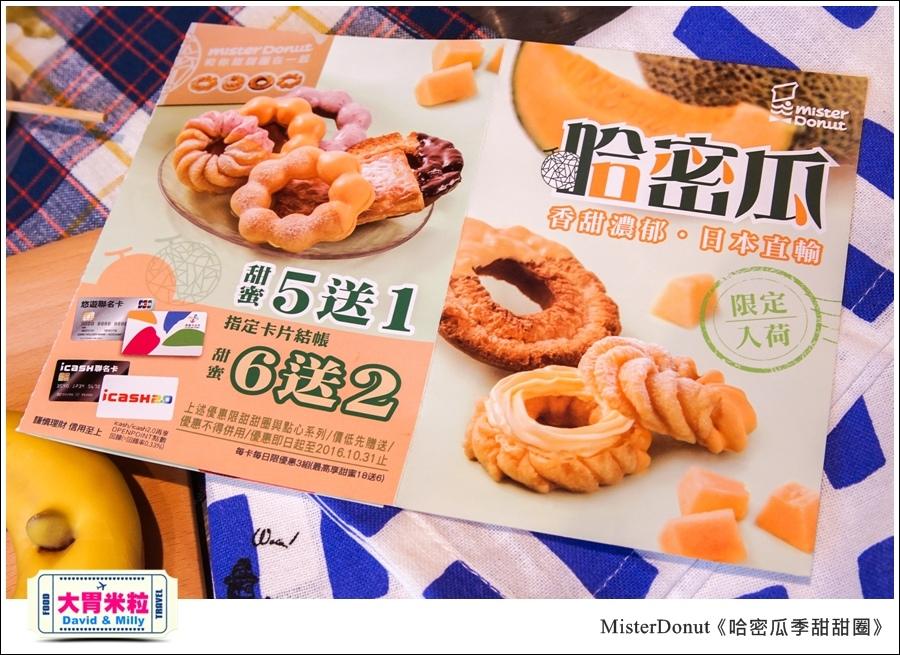 高雄甜甜圈推薦@MisterDonut統一多拿滋-哈密瓜季甜甜圈@大胃米粒008.jpg