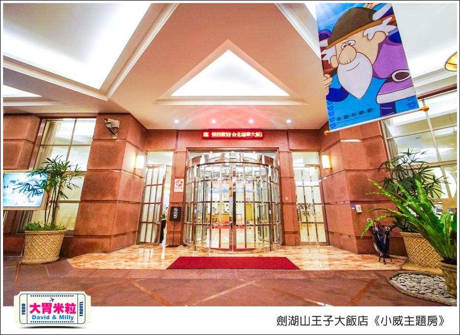劍湖山王子大飯店-小威主題房@大胃米粒0001.jpg
