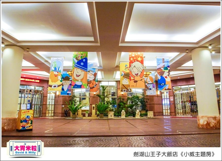 劍湖山王子大飯店-小威主題房@大胃米粒0002.jpg