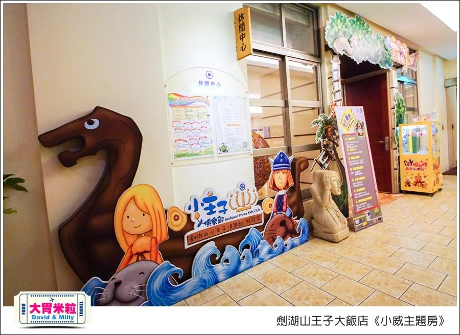 劍湖山王子大飯店-小威主題房@大胃米粒0016.jpg