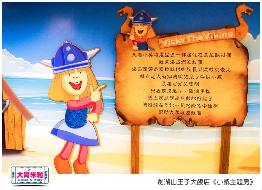 劍湖山王子大飯店-小威主題房@大胃米粒0023.jpg