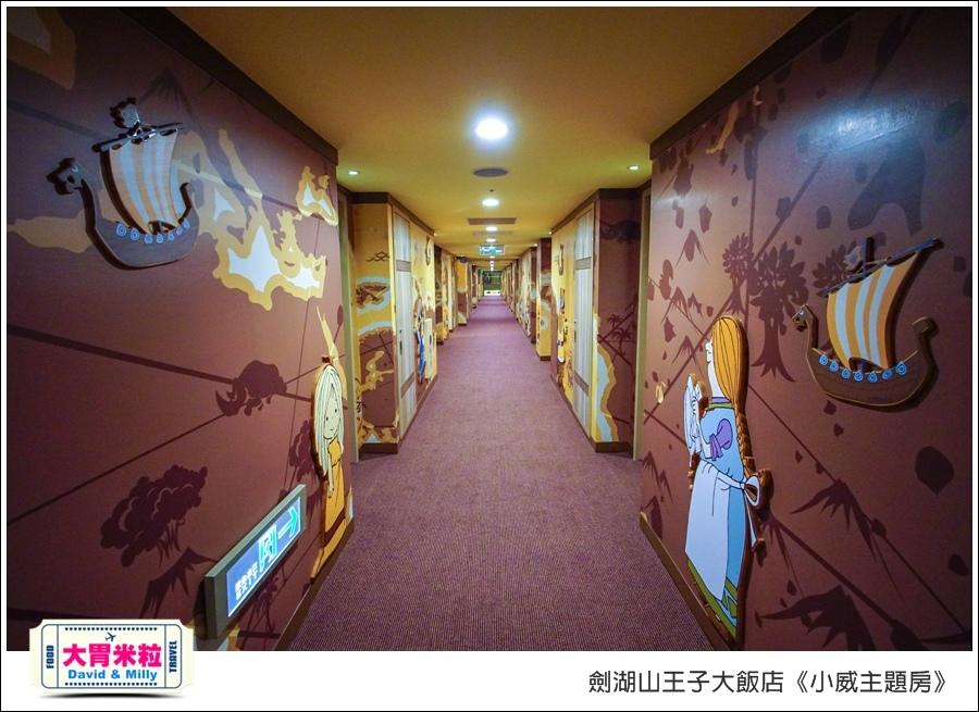 劍湖山王子大飯店-小威主題房@大胃米粒0025.jpg