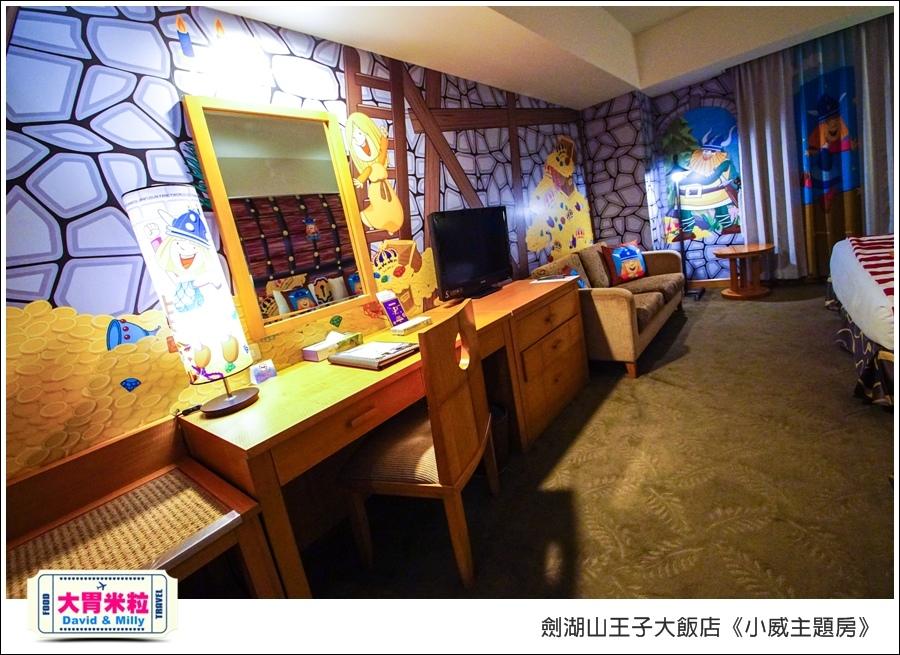 劍湖山王子大飯店-小威主題房@大胃米粒0033.jpg