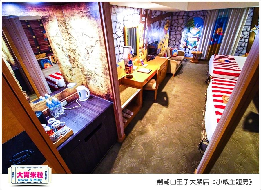 劍湖山王子大飯店-小威主題房@大胃米粒0034.jpg