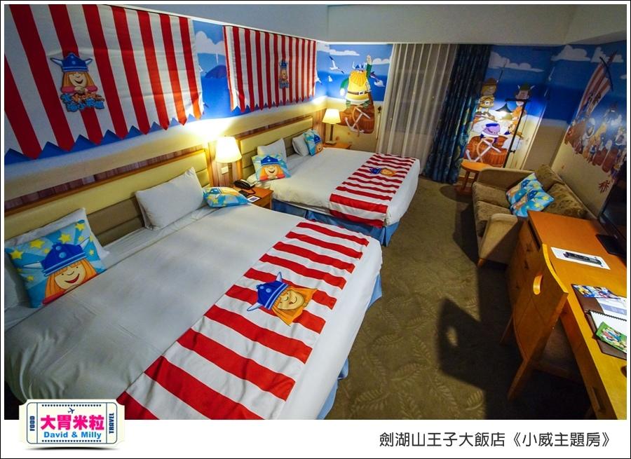 劍湖山王子大飯店-小威主題房@大胃米粒0050.jpg