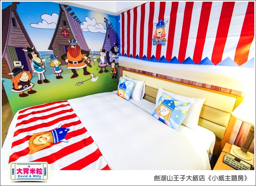 劍湖山王子大飯店-小威主題房@大胃米粒0053.jpg