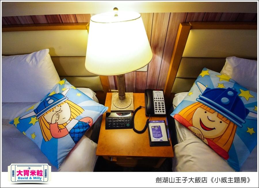 劍湖山王子大飯店-小威主題房@大胃米粒0055.jpg