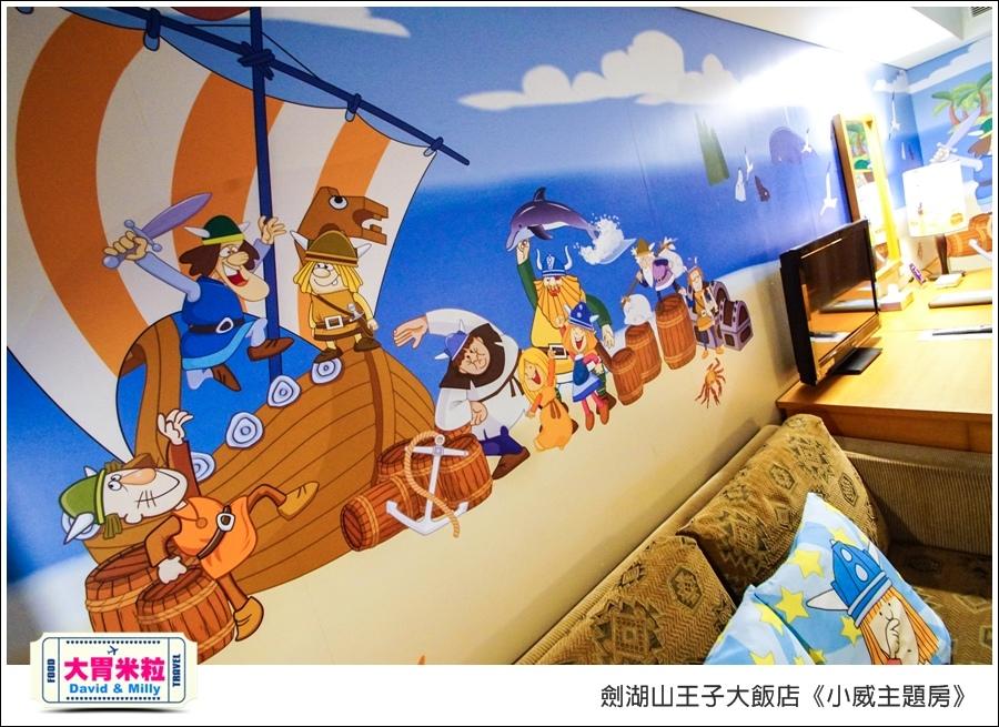 劍湖山王子大飯店-小威主題房@大胃米粒0058.jpg