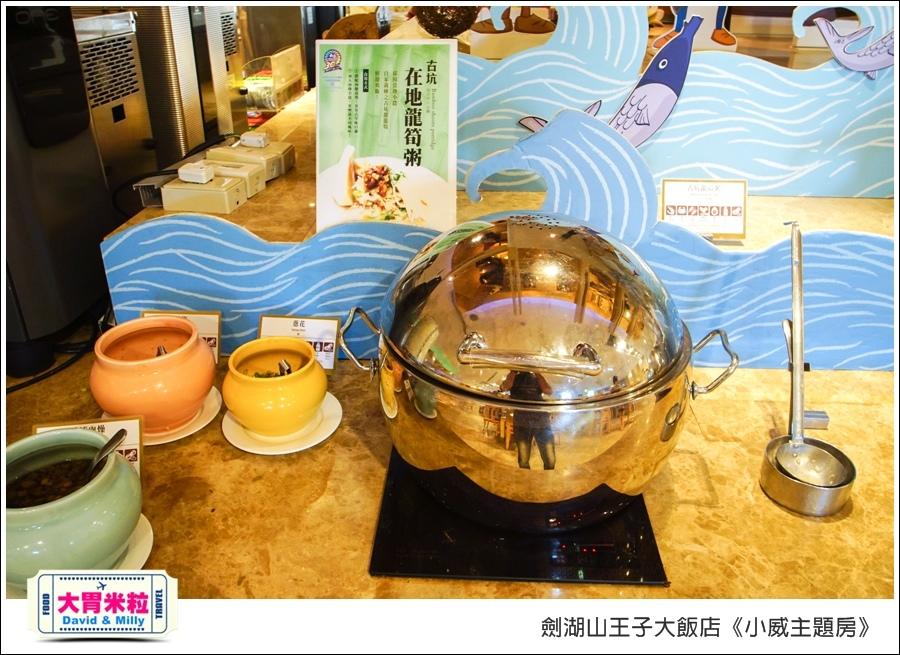 劍湖山王子大飯店-小威主題房@大胃米粒0073.jpg