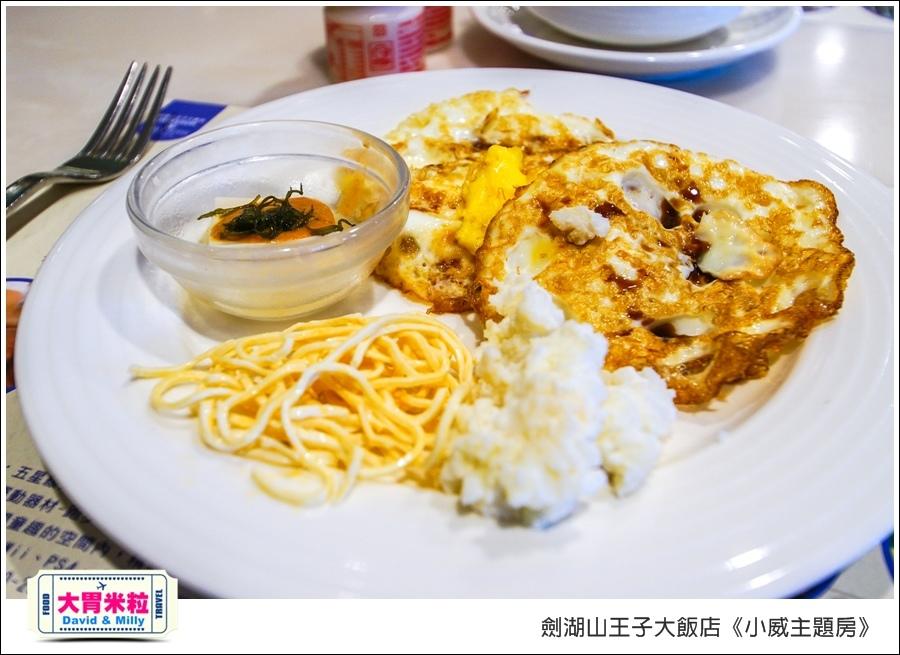 劍湖山王子大飯店-小威主題房@大胃米粒0085.jpg