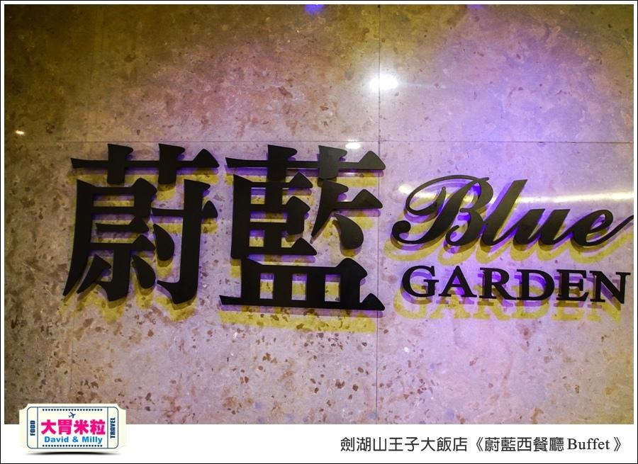 雲林吃到飽餐廳推薦@劍湖山王子大飯店-蔚藍西餐廳Buffet@大胃米粒0002.jpg